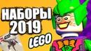 ГДЕ купить LEGO Overwatch 2019 / ЛЕГО МАЙНКРАФТ наборы 2019 / LEGO MOVIE 2