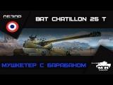 Batignolles - Chatillon 25t — Мушкетер с Барабаном [World of Tanks]