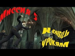 Прохождение игры Гарри Поттер и Орден Феникса Мисссия 5 Конец урокам