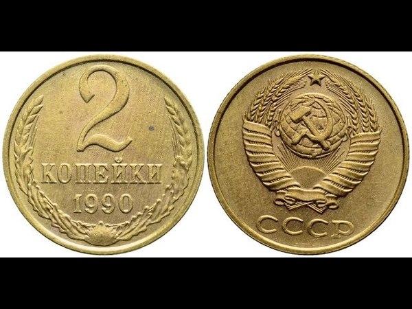 2 копейки 1990 года. Цена. Стоимость.
