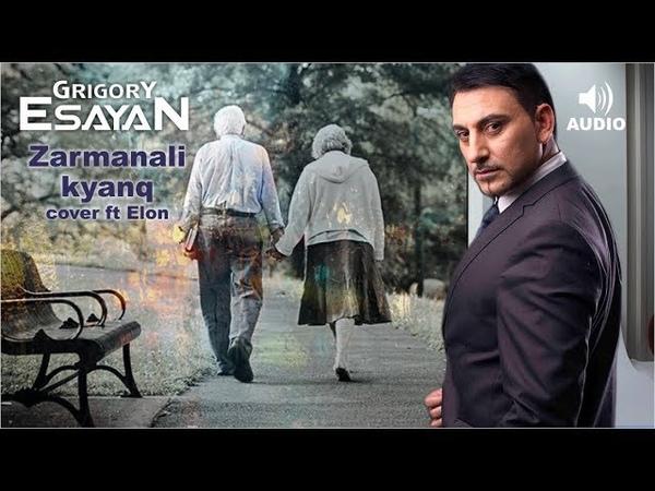 Zarmanali kyanq - Grigory Esayan - cover ft Elon