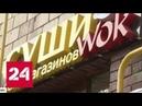 Тараканы и просроченные продукты Роспотребнадзор вскрыл нарушения в популярной сети кафе Россия…