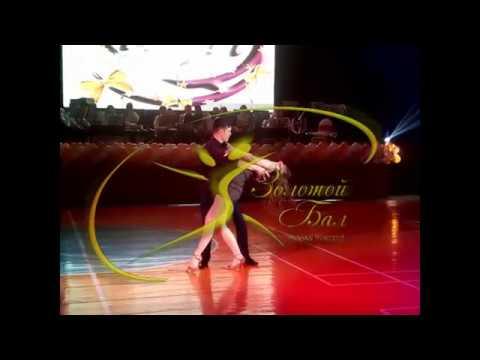 Золотой бал- 2018. Выступление Студии Танцев