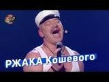 РЖАКА Кошевого и смех русского в образе Фредди Меркьюри Лига Смеха 2018