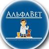 """Ветеринарная клиника """"АльфаВет"""" г.Стерлитамак"""