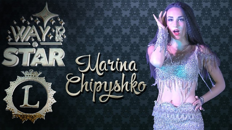 Way to be a STAR ☆ Ukraine ★2018★ Crown ⊰⊱ Marina Chipyshko
