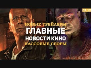 Главные новости из мира кино за эту неделю! (02.12)