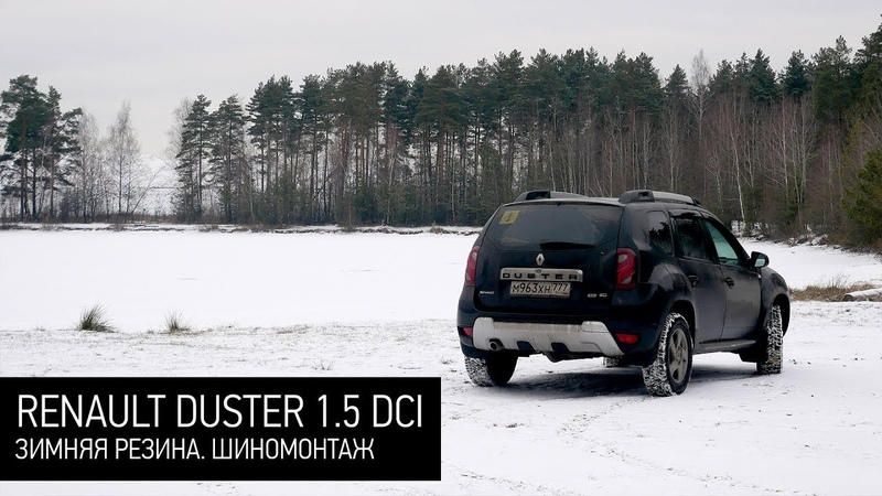 Renault Duster 1.5 dci: зимняя резина 2018