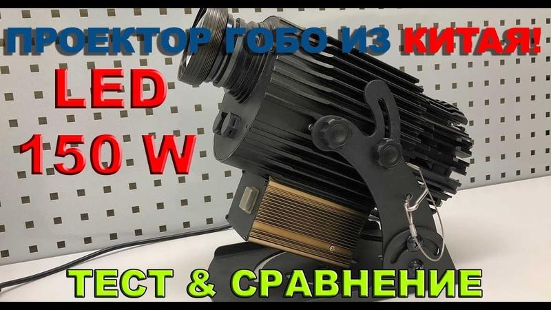 Проектор гобо LED 150 Ватт из Китай тест и сравнение с Российскими проекторами от GOBOIMAGE
