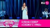 Елена Север - Схожу с ума (Премия RU.TV '18)