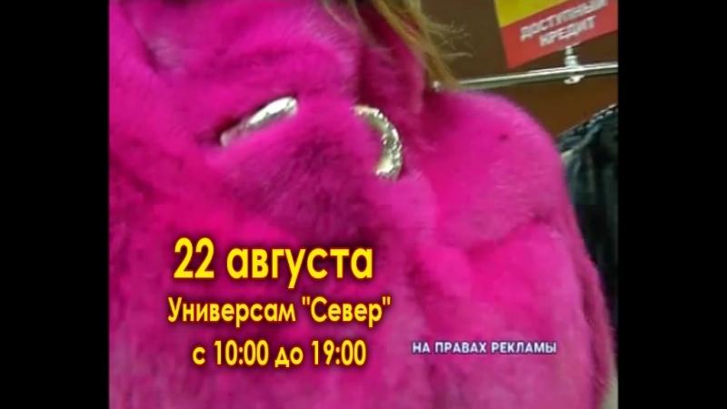 Шубы нарасхват_Железногорск-Илимск