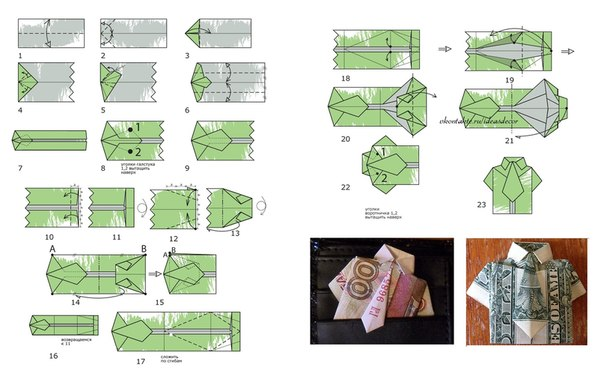 Оригами — подарок на 23