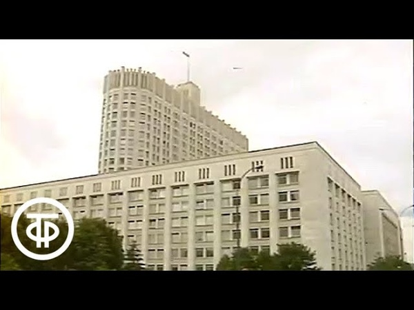 Три дня и две ночи. Августовский путч (1991)