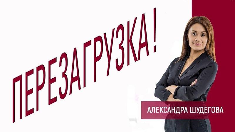 Александра Шудегова | Школа Армель (Armelle) - Перезагрузка