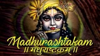MADHURASHTAKAM | मधुराष्टकम् | POPULAR NEW SHRI KRISHNA BHAJAN | VERY BEAUTIFUL SONG