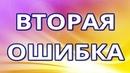 12. Вадим Зеланд - Вторая ошибка