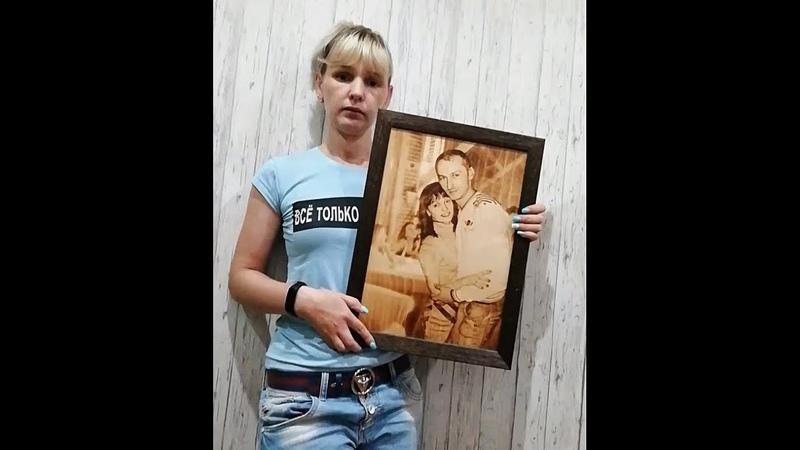 ПироПортрет Горно Алтайск Респ Алтай Заказать портрет по фото выжигание на дереве