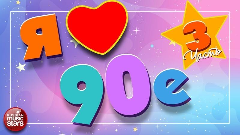 ЛЮБИМЫЕ 90-е ✪ САМЫЕ ПОПУЛЯРНЫЕ ПЕСНИ ✪ САМЫЕ ЛЮБИМЫЕ ХИТЫ 90-х ✪ ЧАСТЬ 3 ✪ I LOVE 90s