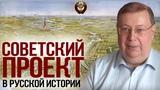 День ТВ История Александр Пыжиков. Корни сталинского большевизма. Узловой нерв русской истории