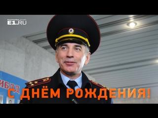 Поздравляем с днем рождения Юрия Дёмина