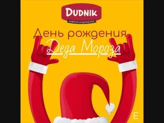 ДР Деда Мороза