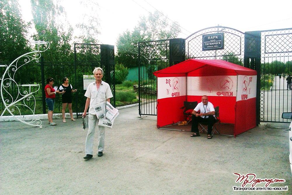парк 300-летия Таганрога