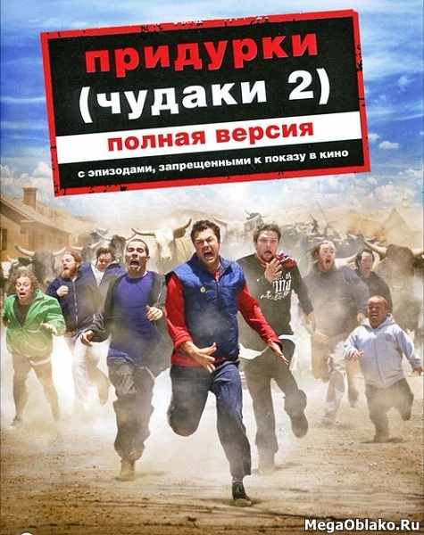 Чудаки 2 / Придурки / Jackass Number Two (2006/WEB-DL/WEB-DLRip)