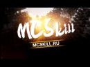 McSkill - Промо Ролик 2017