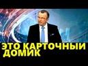 Юрий Пронько ЭТО КАРТОЧНЫЙ ДОМИК 17 10 2018