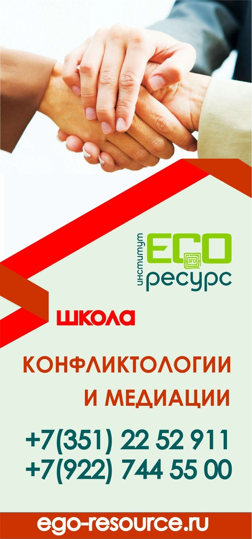 Афиша Челябинск Школа конфликтологии и медиации
