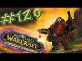 World of Warcraft - Какой-то инст! [часть 120]