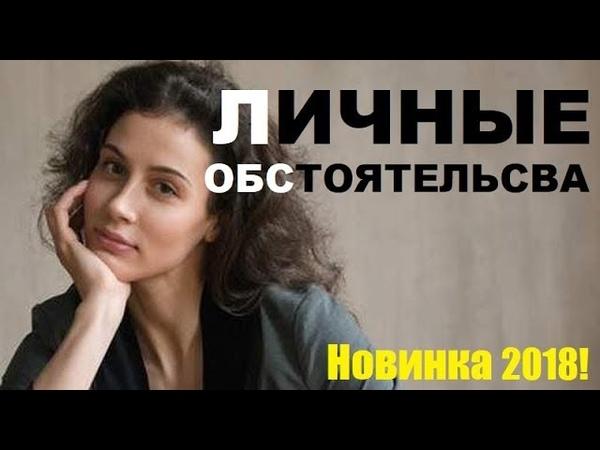 Личные обстоятельства (2018), наш фильм, русские мелодрамы 2018, новинки HD