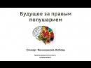 Видео-анонс Будущее за правым полушарием . Любовь Овчинникова.
