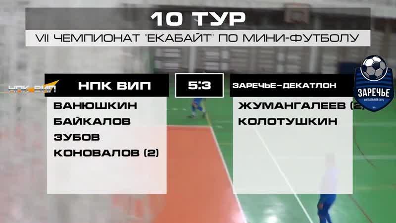 МФК Заречье-Декатлон - МФК НПК ВИП   Екабайт, 10-й тур