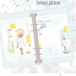 """Коллекция личный дневник для девочки № 253 «Шляпка"""""""