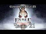 Прохождение игры Fable Anniversary часть 21
