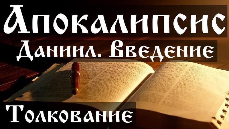 Апокалипсис. Занятие 1. Книга пророка Даниила. Введение. Толкование.