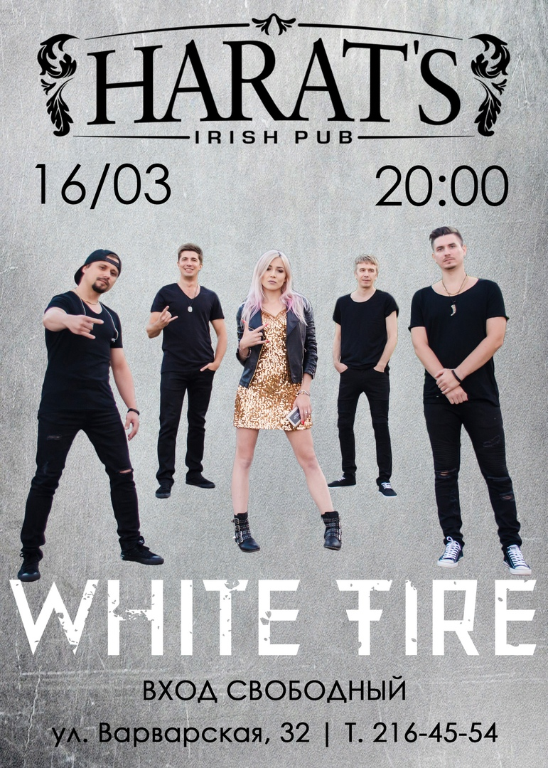 Афиша 16/03 White Fire coverband в Harat's Pub