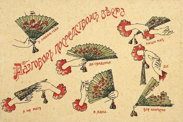 Язык жестов, начало. Разговор посредством веера. Открытка начала ХХ века.© t·me/cucumberdeath