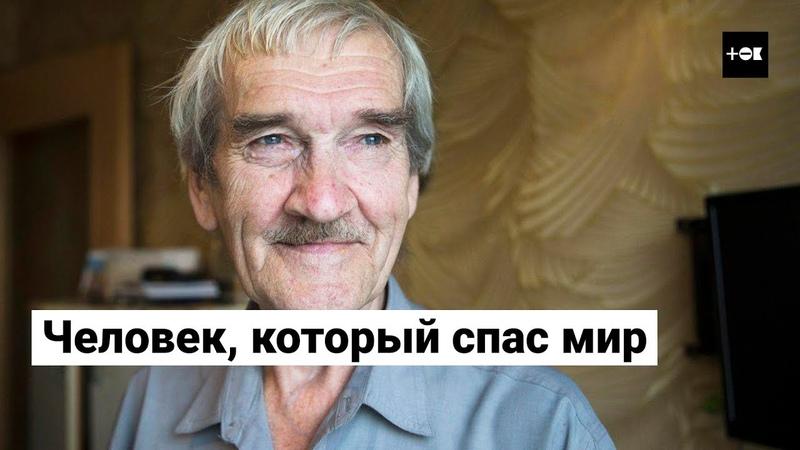 Станислав Петров – человек, который спас мир от ядерной войны   ТОК
