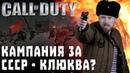 Игро клюква Советская кампания Call of Duty Берем Рейхстаг с черенками от лопат