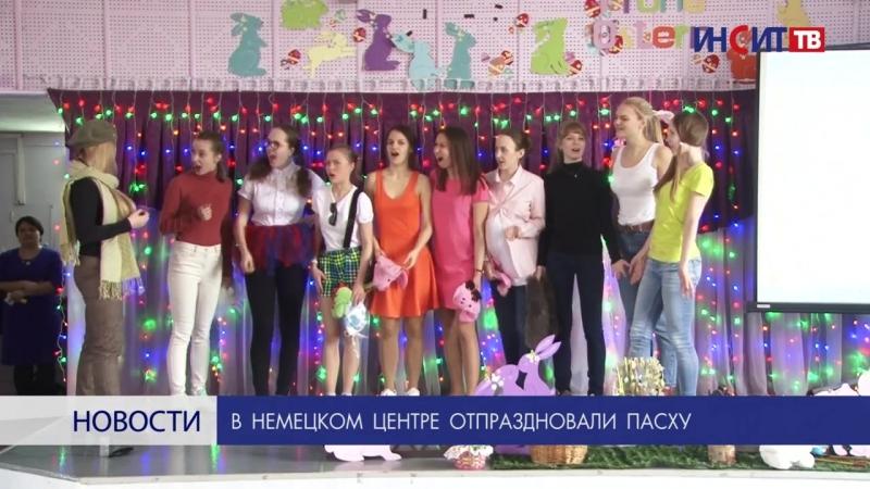 В немецком центре отпраздновали Пасху (Инсит-ТВ)