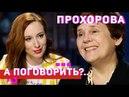 Ирина Прохорова: За брата оправдываться не буду! А поговорить?..