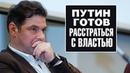 ❌ БОЛЬШИЕ РИСКИ ДЛЯ КРЕМЛЯ! ОЧЕРЕДНОЙ СЕАНС ГИПНОЗА ОТ ПУТИНА! / Кирилл Рогов