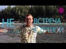 Принять всё Николай Пейчев Академия Целителей