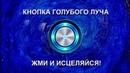 Волшебная кнопка Голубого Луча (17.07.18)