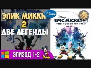 Disney Epic Mickey 2 The Power of Two Дисней Эпик Микки 2 Две легенды Прохождение 1-2 Эпизод - (aneka.scriptscraft.com) 360p