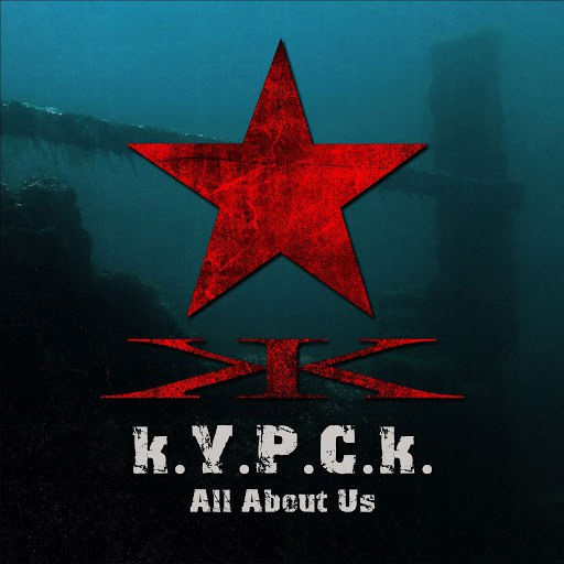 KYPCK альбом All About Us