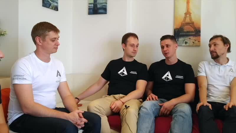Тизер интервью с командой АДАМАНТ, ноябрь 2018