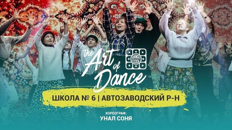 THE ART OF DANCE 2018   Choreo by Sonya Unal